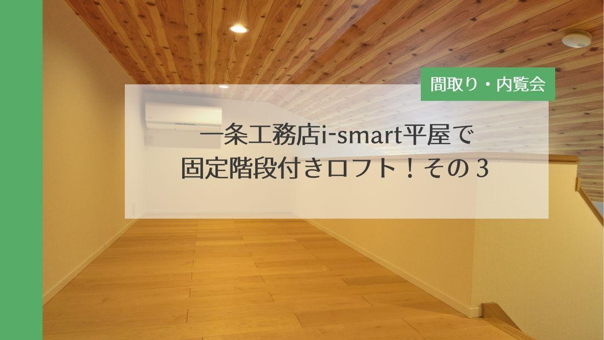 一条工務店i-smart平屋で固定階段付きロフト!その3